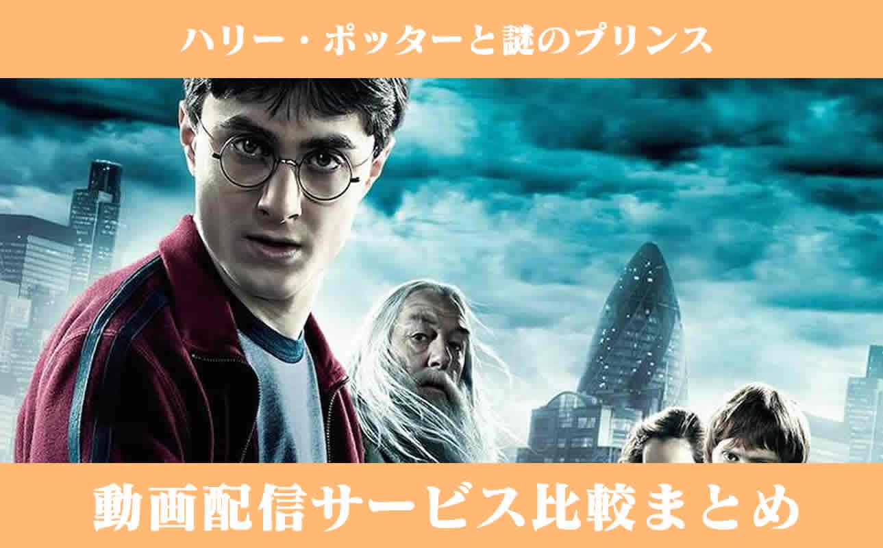 『ハリー・ポッターと謎のプリンス』フル動画や無料高画質で視聴できる配信サービスの紹介【VOD】
