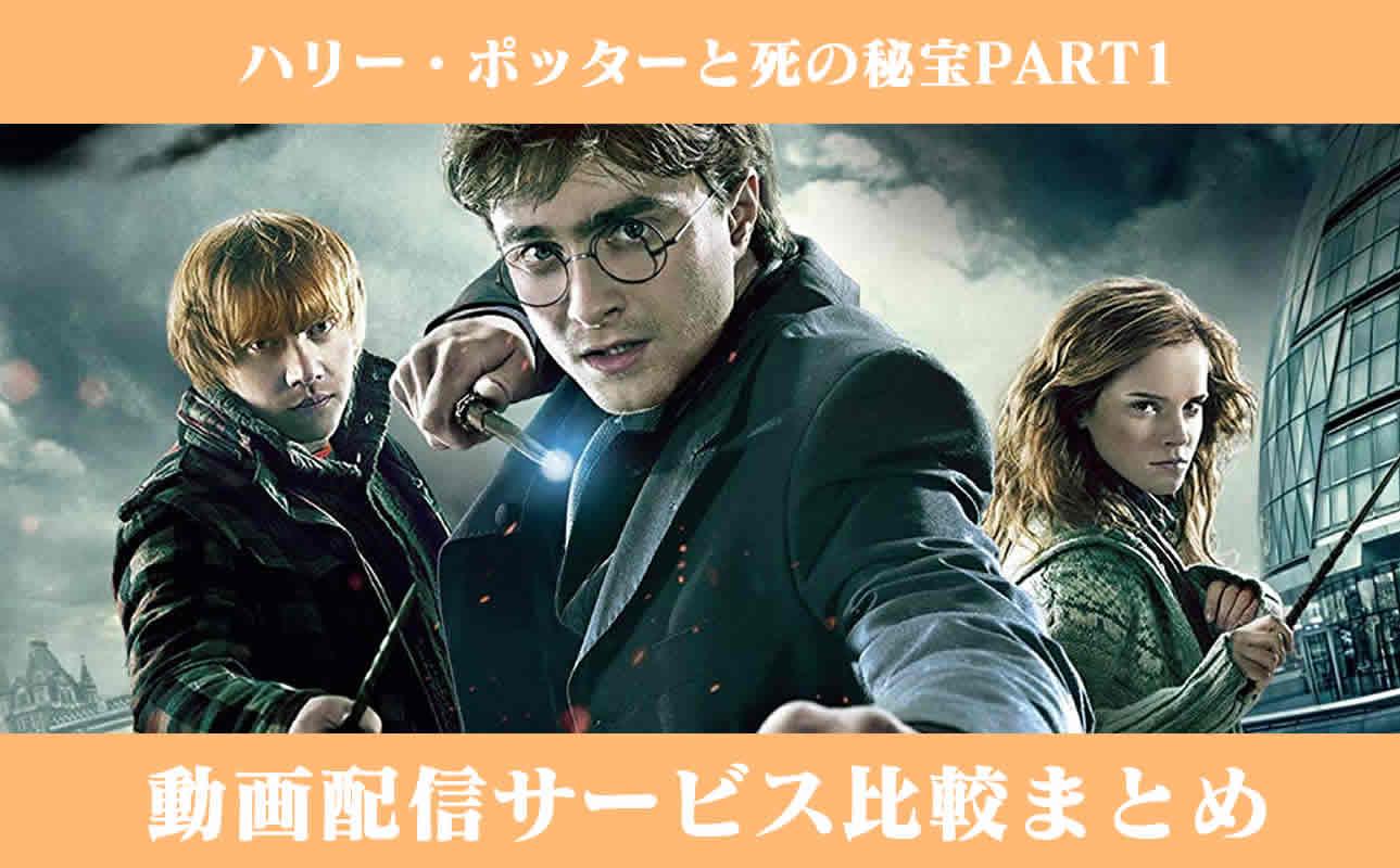 『ハリー・ポッターと死の秘宝PART1』フル動画や無料高画質で視聴できる配信サービスの紹介【VOD】
