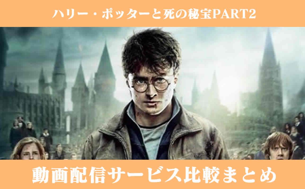 『ハリー・ポッターと死の秘宝PART2』フル動画や無料高画質で視聴できる配信サービスの紹介【VOD】