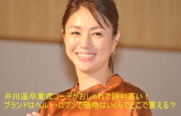 井川遥 卒業式コーデ ヘルト ロワン