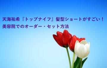 天海祐希 トップナイフ 髪型 ショート すごい 美容院