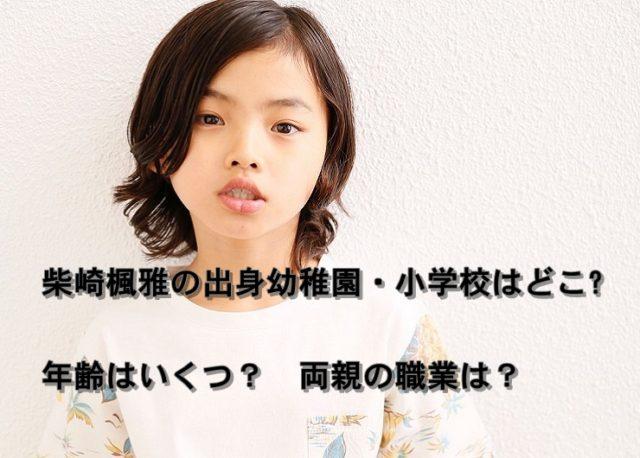 柴崎楓雅 幼稚園 小学校 年齢