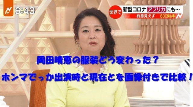 岡田晴恵 服装 メーカー かわいい 画像