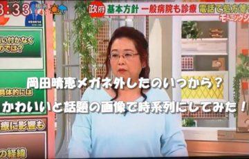岡田晴恵 メガネ いつから