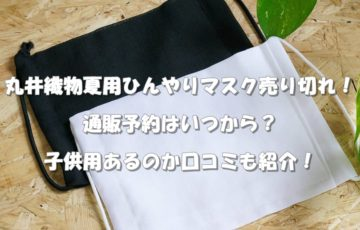 丸井織物 夏用ひんやりマスク 楽天 アマゾン 通販 子供用 口コミ