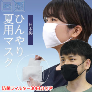 丸井織物 夏用ひんやりマスク 楽天 アマゾン 通販