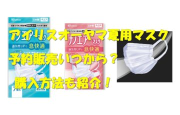 アイリスオーヤマ 夏用マスク ナノエアーマスク 予約販売 いつから