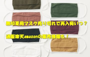 無印良品 夏用マスク 再入荷 店舗 通販 楽天 amazon