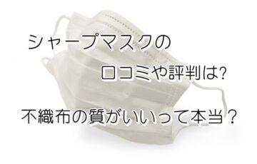 シャープマスク 口コミ 評判