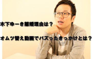 木下ゆーき シングル 理由 再婚 オムツ替え 動画