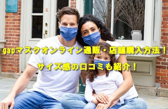 gap マスク 売り切れ 通販