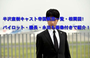 半沢直樹 キャスト 帝国航空 パイロット 機長 永田