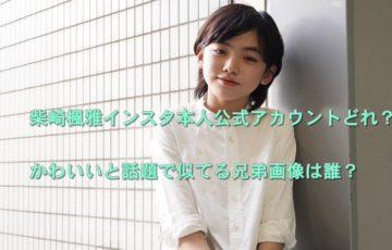 柴崎楓雅 インスタ かわいい 似てる 兄弟