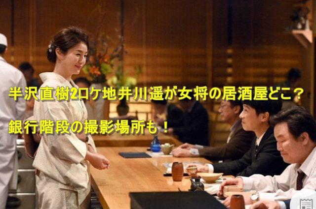 半沢直樹2 ロケ地 居酒屋 階段 井川遥