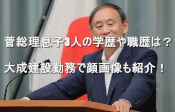 菅義偉総理 息子 学歴 大成建設