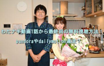 わたナギ 動画 1話 最終回 pandora