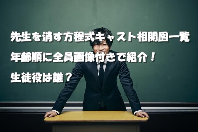 先生を消す方程式 キャスト 相関図 画像 生徒役