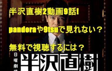 半沢直樹2 動画 9話 pandora 9tus