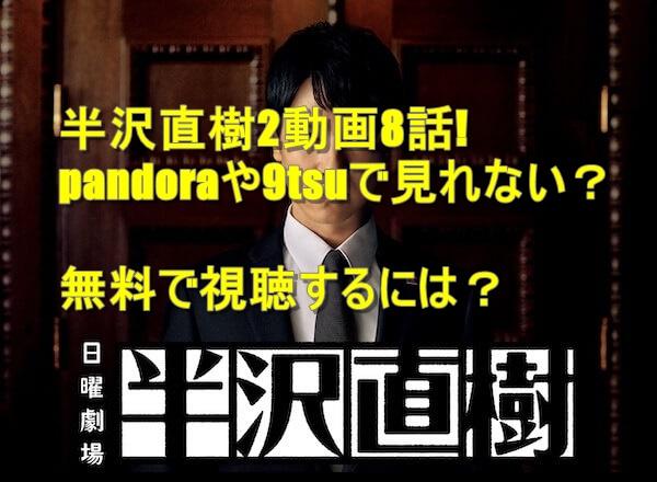 半沢直樹2 動画 8話 pandora 9tsu