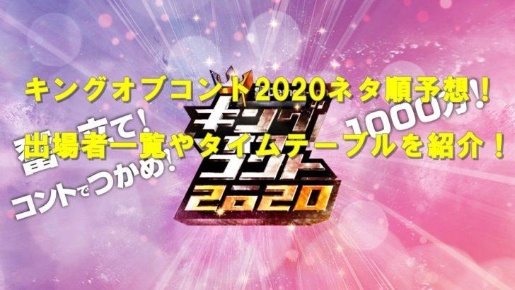 キングオブコント2020 ネタ順 出場者 予想