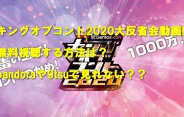 キングオブコント2020 大反省会 動画 pandora