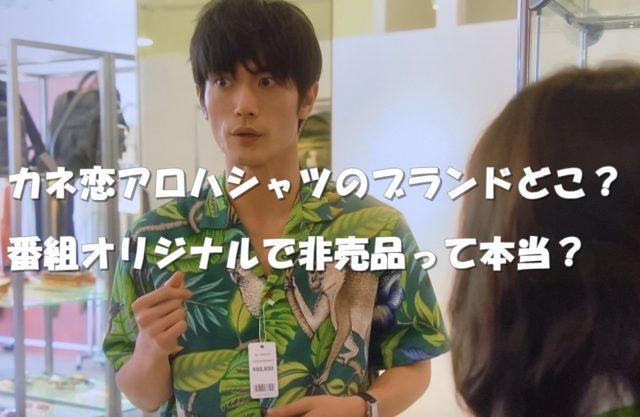 カネ恋 アロハシャツ ブランド