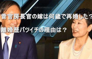 菅官房長官 嫁 再婚 離婚歴