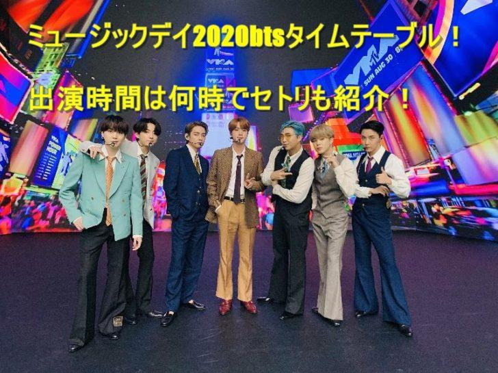 ミュージックデイ 2020 BTS タイムテーブル
