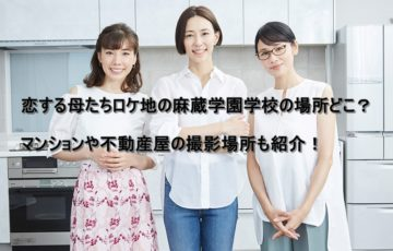 恋する母たち ロケ地 学校 マンション 撮影場所