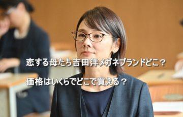 恋する母たち 吉田洋 メガネ ブランド
