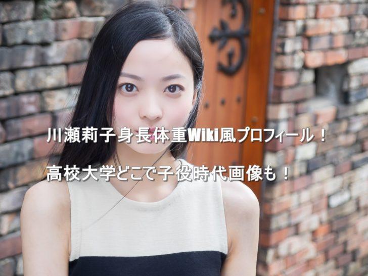 川瀬莉子 身長体重 プロフィール 高校 大学