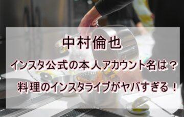 """""""中村倫也  インスタ 公式"""""""