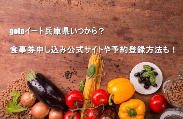 gotoイート 兵庫県 いつから 申し込み 公式 予約 登録 店舗