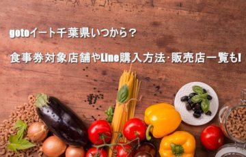 gotoイート 千葉県 いつから 食事券 Line