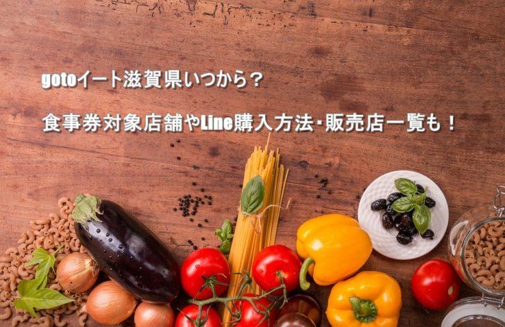 gotoイート 滋賀県 いつから 食事券 店舗 Line