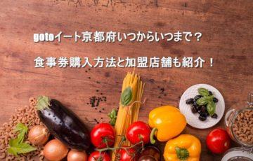gotoイート 京都 いつから 食事券