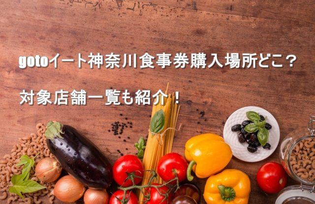 gotoイート 神奈川 食事券 購入場所 対象店舗