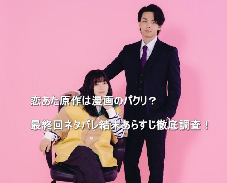 恋あた 原作 パクリ 漫画 ネタバレ あらすじ