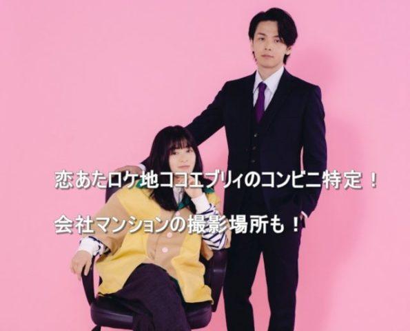 恋あた ロケ地 コンビニ 会社