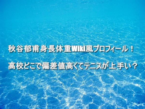 秋谷郁甫 身長体重 Wiki プロフィール 高校