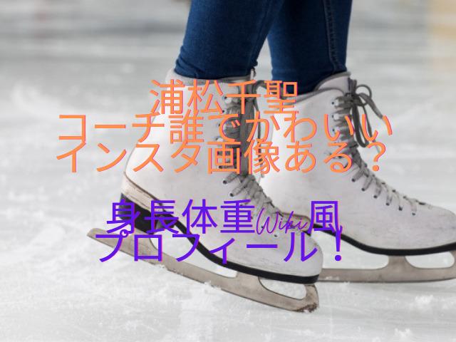 浦松千聖 コーチ かわいい