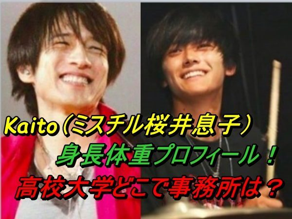 Kaito ミスチル桜井 息子 身長、高校、大学、事務所