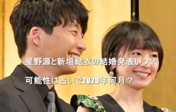 星野源 新垣結衣 結婚 発表 2020
