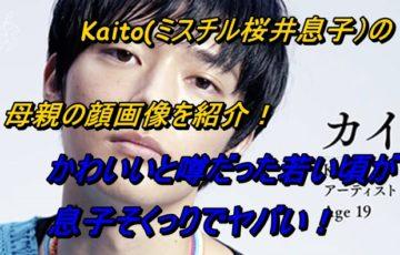 ミスチル桜井 息子 カイト 母、Kaito ミスチル 母親