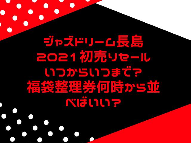 ジャズドリーム長島 2021 初売りセール