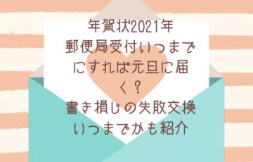 年賀状 2021 郵便局 受付