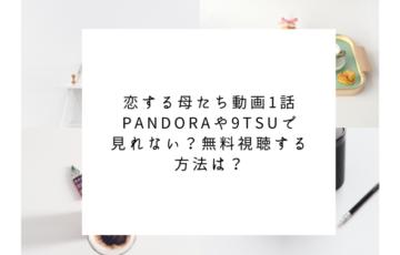 恋する母たち 動画4話pandora