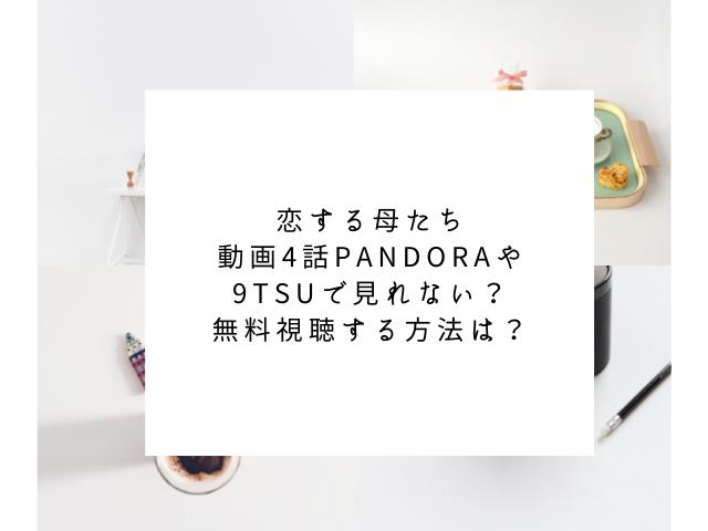 恋する母たち  動画 4話 pandora 9tsu
