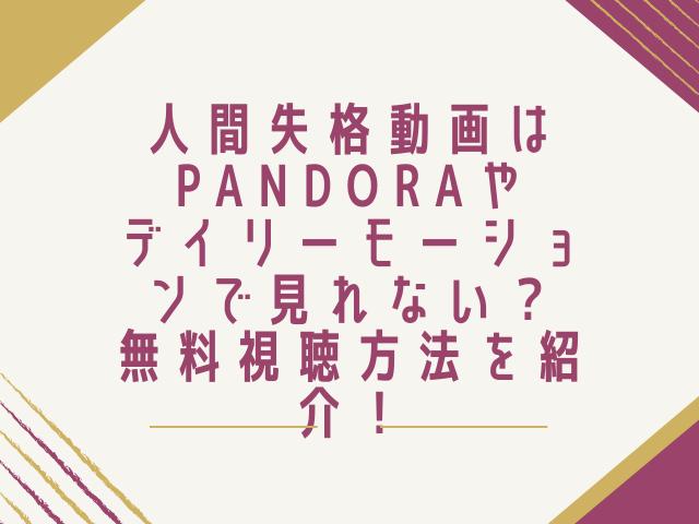 人間失格動画pandora