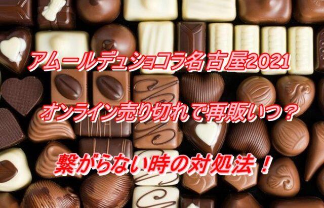 アムールデュショコラ 名古屋 オンライン